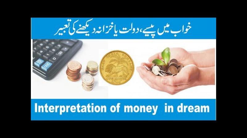 Interpretation of money in dream. خواب میں پیسے دیکھنے کی تعبیر. sapane mein paise kee vyaakhya