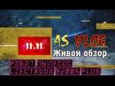 Обзор робота пылесоса LIECTROUX B2005 PLUS AliExpress ✅