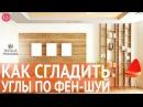 Правильный Фен Шуй квартиры как исправить недостатки конструкции и гармонизировать пространство