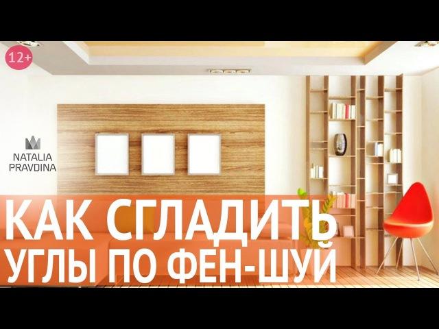 Правильный Фен Шуй квартиры: как исправить недостатки конструкции и гармонизировать пространство