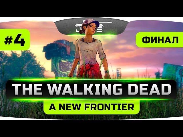 Все Будет Хорошо [Финал] ● The Walking Dead: A New Frontier 4