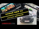BMW X5 F15 NBT EVO андроид система AirTouch Performance
