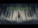 Лес призраков / The Forest (2016) смотрите в HD