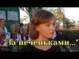 Автор гимна Майдана Никогда мы не будет братьями смылась из Украины в тихую Чехию