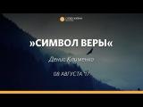 Слово Жизни Краснодар. Денис Клименко - Символ моей веры. 08.08.2017
