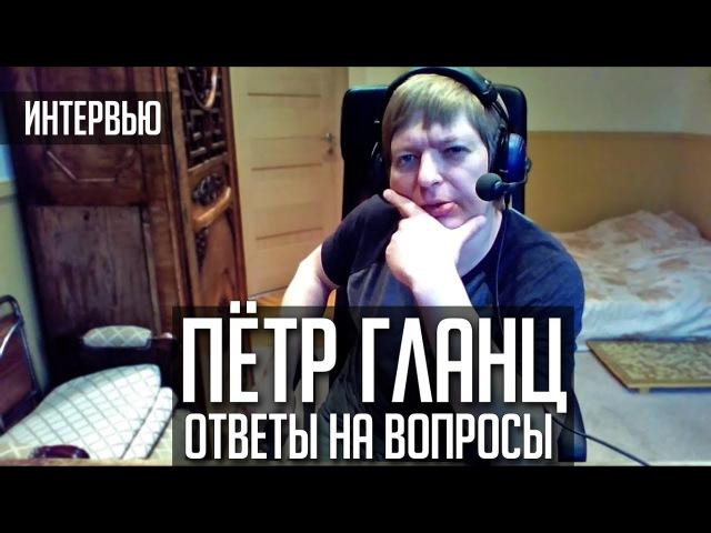 Пётр Гланц (Иващенко) - интервью   Ответы на вопросы зрителей 2