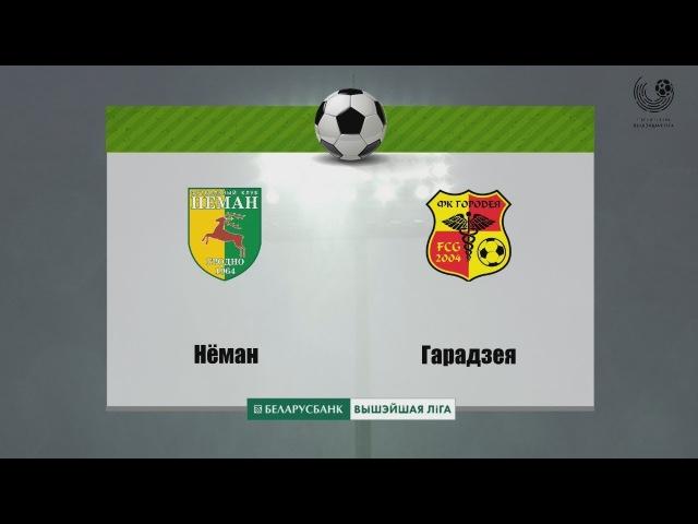 Нёман (Гродна) - Гарадзея, 13.10.2017, чэмпіянат Беларусі