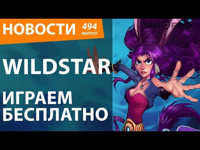 Wildstar. Играем бесплатно. Новости
