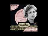 Лидия Клемент - Карелия - 1964