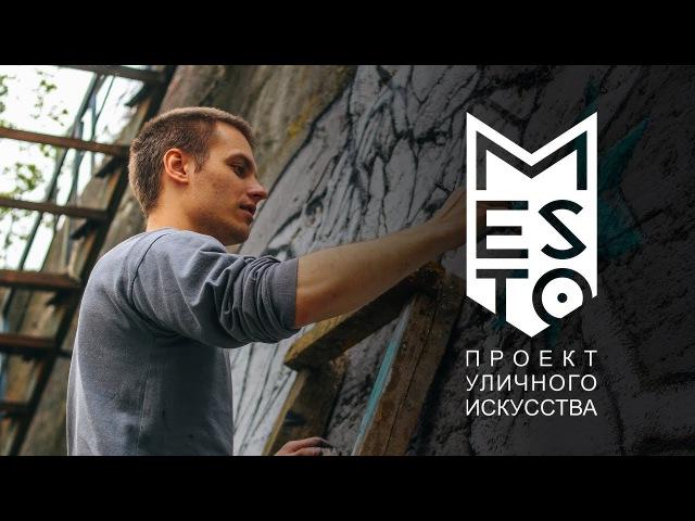 Никита Nomerz - Интервью о фильме В открытую и проекте Место