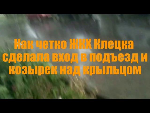 Жесть, как четко ЖКХ Клецка сделала вход в подъезд и козырек над крыльцом