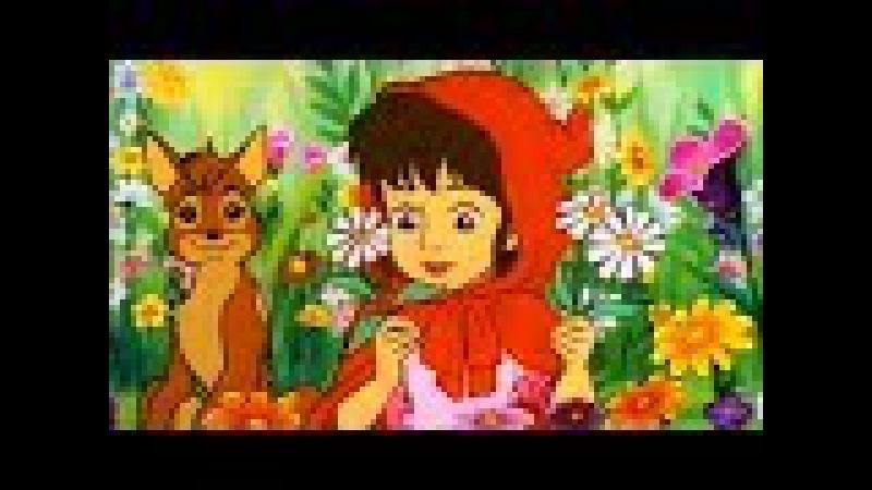 Le Petit Chaperon Rouge Dessins animés en français