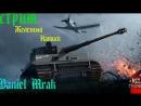Стрим по War Thunder 18 Рб 5.7 кач немцев