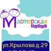 """Детский Монтессори-центр """"Мастерская знаек"""""""