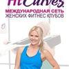 ФитКёрвс в Оренбурге фитнес-клуб для женщин