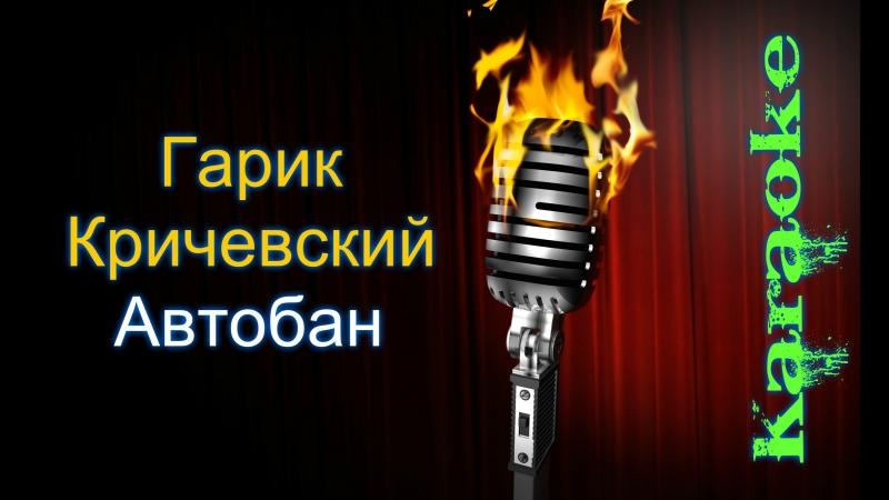 ГАРИК КРИЧЕВСКИЙ АВТОБАН СКАЧАТЬ БЕСПЛАТНО