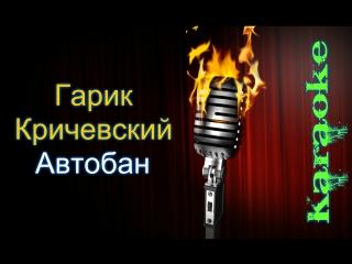 Гарик Кричевский - Автобан ( караоке )