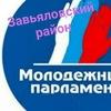 Молодёжный парламент Завьяловского района