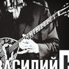 Василий К.   Песни для бузуки   09.12 Ростов