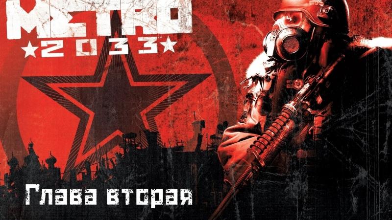 Metro 2033. Красные, черные и большая библиотека.
