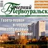 Вечерний Первоуральск - городская газета