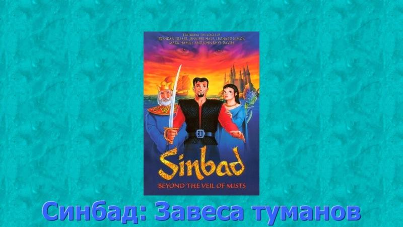 Синбад: Завеса туманов (2000) /Avaros/