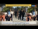 Россия 24 Мексиканских полицейских отстранили от работы из за любви к пышным формам туристок Россия 24