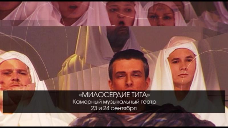 Милосердие Тита