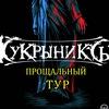 Кукрыниксы|23.03.18|Прощальный концерт в Тамбове