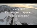 3 фев. 2018 г. Чемпионат Камчатского края по парапланеризму