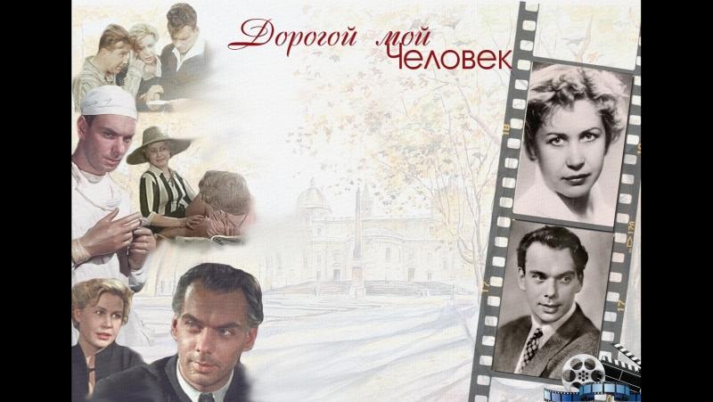 ДОРОГОЙ МОЙ ЧЕЛОВЕК. 1958