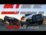 Head 2 Head / Лоб в Лоб 99: Chevrolet Colorado ZR2 против Ram Power Wagon - кому нужен Ford Raptor ?! [BMIRussian]