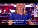 Новости • 2017 • Сотрудник ТВ показал эротический фильм в прямом эфире новостей