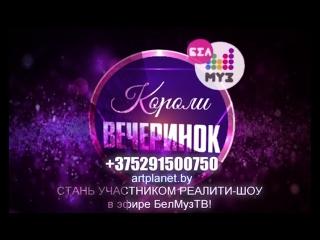 "Телешоу ""Короли вечеринок"" 2 сезон"
