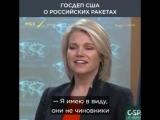 Представитель Госдепа США отвечает на вопросы работников российских федеральных СМИ о новых ракетах Путина