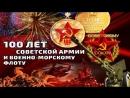 100 лет советской армии и вмф