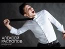 Ведущий Алексей Распопов| Свадьба Ярослава и Анастасии| Промо 2017