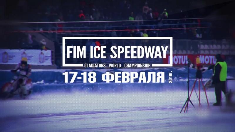 FIM ICE SPEEDWAY 17-18 февраля 2018 - Финал Чемпионата мира по мотогонкам на льду