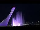 Олимпийский парк. Поющие фонтаны. Сочи.