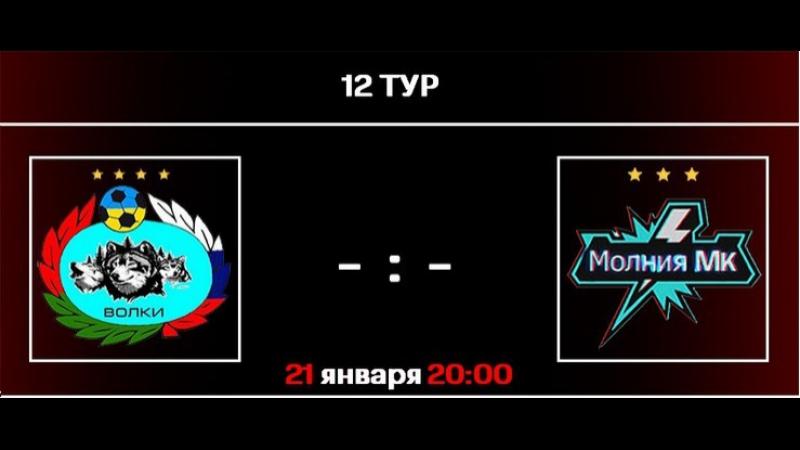 Чемпионат (17-ый сезон), 12-ый тур: 21.01.18.: Волки ~ Молния Мк .