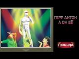 Герр Антон (Herr Anton) - А Он Ее (Премьера песни, текст, караоке)