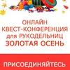 Онлайн квест-конференция Золотая Осень 2017