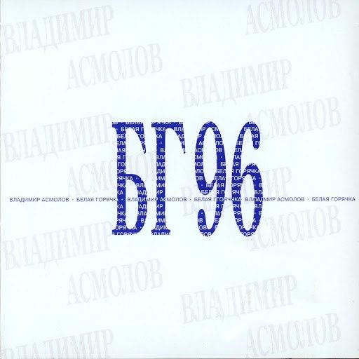 Владимир Асмолов альбом БГ 96. Белая горячка