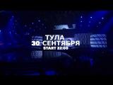 30 сентября в 22:00, впервые в Туле - концерт «QUEST PISTOLS SHOW» в баре-ресторане «VESNA»!