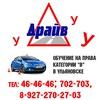Автошкола Драйв г. Ульяновск