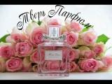 Miss Dior Blooming Bouquet (Тверь Парфюм)