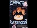 Сирота казанская художественный фильм 1997 год