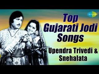 Top gujarati jodi song upendra trivedi, snehlata audio jukebox