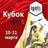 Igels cup. 10-11 марта