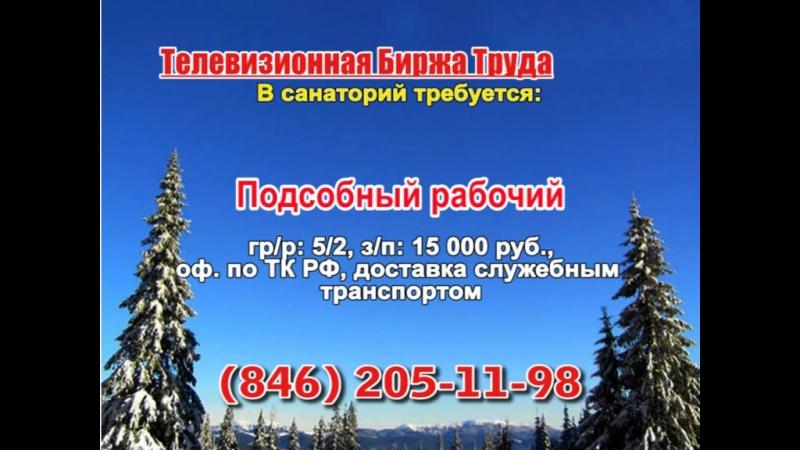 14 декабря _07.20, 23.50 Работа в Самаре_Телевизионная Биржа Труда